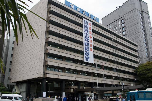 自民党本部前。 去る9月22日、国会見学をしに永田町へ行ったのですが、近くの自民党本部... フ