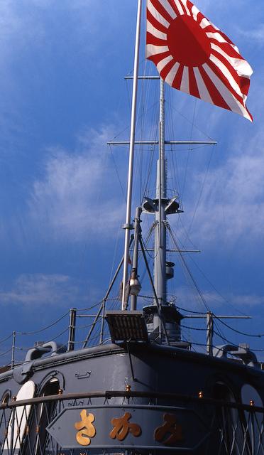 三笠と日章旗。